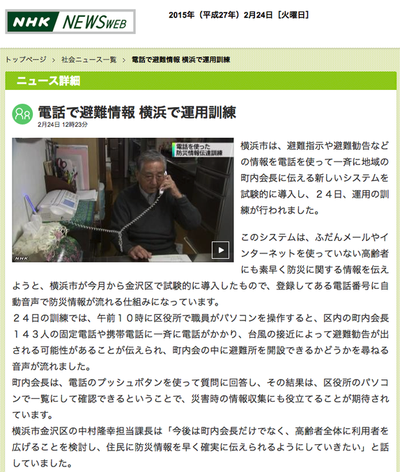 横浜市は、避難指示や避難勧告などの情報を電話を使って一斉に地域の町内会長に伝える新しいシステムを試験的に導入し、24日、運用の訓練が行われました。