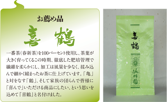 当園で最も親しまれている人気商品深蒸し茶「喜鶴」の説明です。