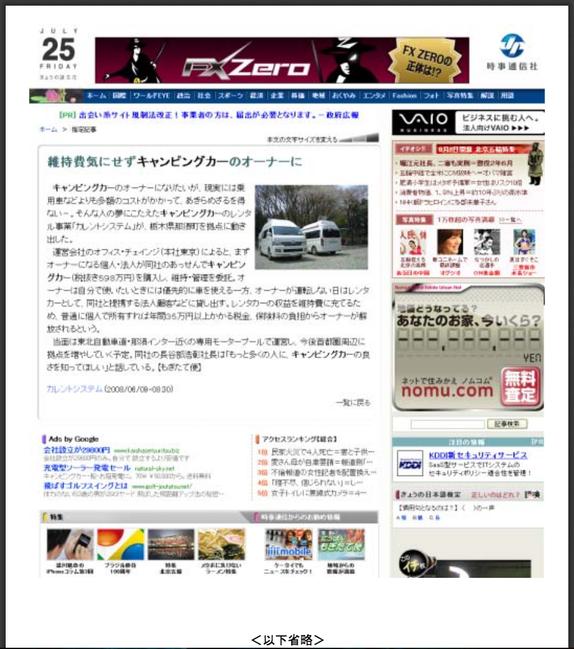 時事通信.com