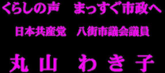 日本共産党 八街市議会議員 丸山わき子
