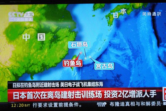 海保が宮古島に射撃訓練場を整備することを報じる中国国営テレビのニュース番組