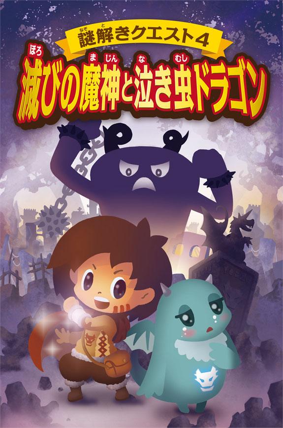 謎解きクエスト4 滅びの魔神と泣き虫ドラゴン