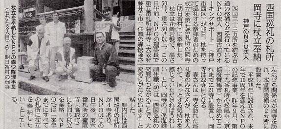 産經新聞(縮小しています)