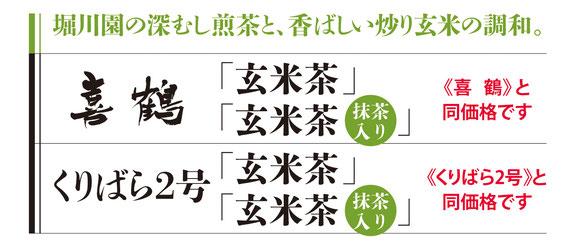 喜鶴玄米茶とくりばら2号玄米茶の紹介とお値段