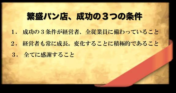 藤岡千穂子,パン,ベーカリー,繁盛パン屋さん,売上アップ,成功の条件