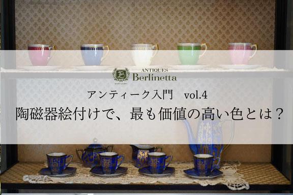 軽井沢塩沢のアンティーク カフェモーニングベルリネッタ