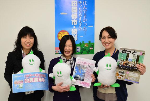 「あやべ特別市民制度」担当職員(左から) 岡坂 白波瀬 大志万