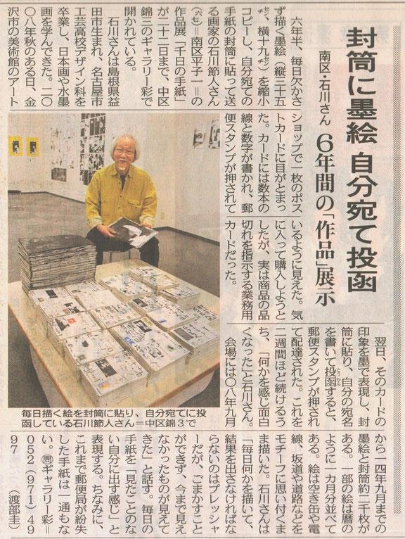 2015年3月19日 中日新聞朝刊掲載 許諾番号20150525-16020
