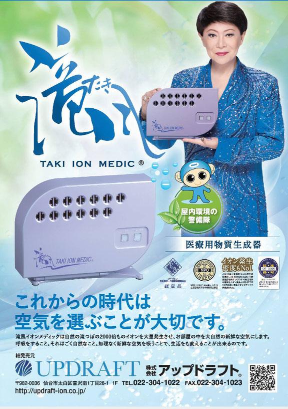 イオンメディックのイメージキャラクターの美川憲一さん