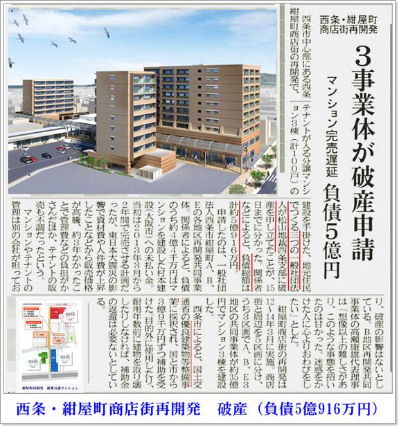 愛媛新聞 2016.7.15 掲載記事抜粋!