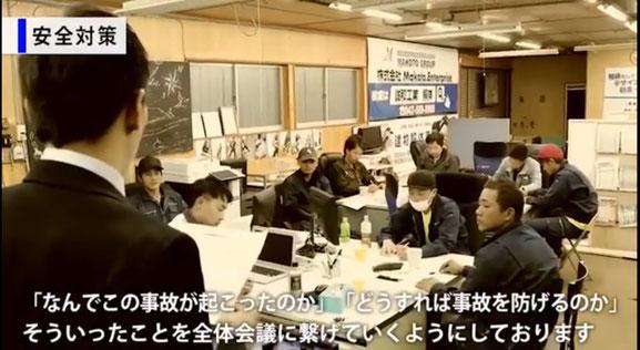 熊谷市,店舗,テナント,原状回復,解体,打ち合わせ
