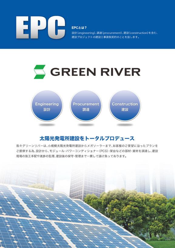 太陽光発電所建設をトータルプロデュース