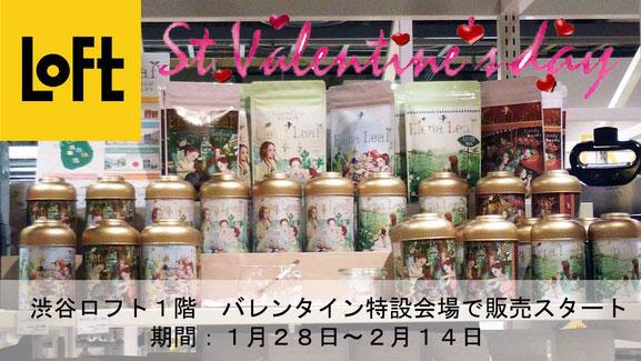 渋谷ロフトエレナリーフ紅茶