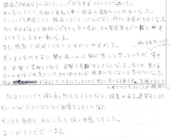 田中療術院 評判 腰痛
