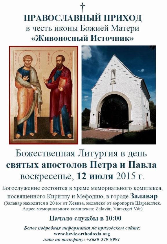 Объявление о божественной литургии в Залаваре в День святых апостолов Петра и Павла