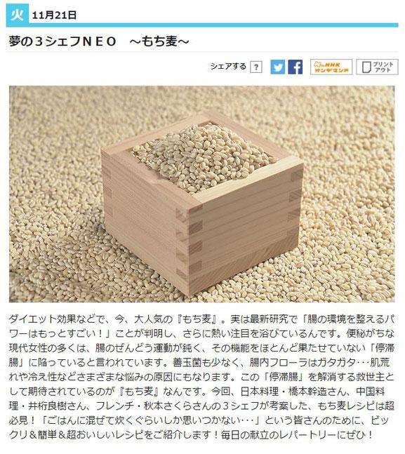 『NHKあさイチ-NHKオンライン』公式ホームページより!