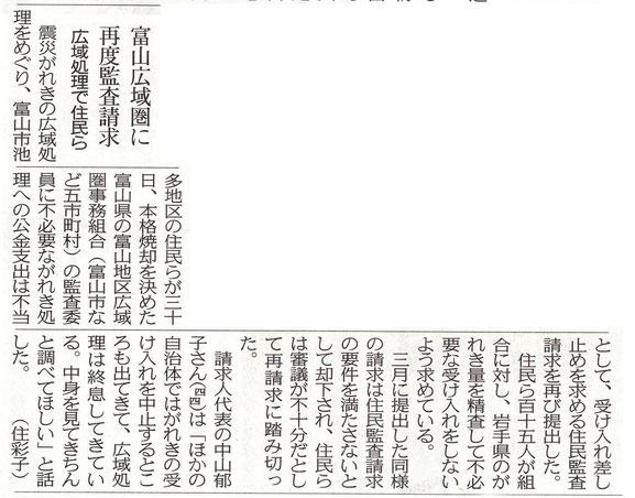 2013.5.31 北陸中日