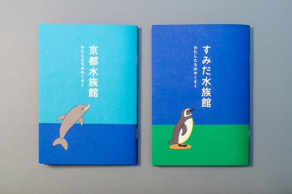 すみだ水族館/京都水族館 コンセプトブック