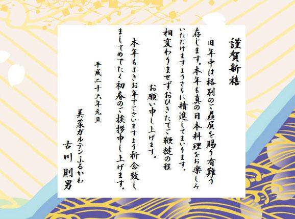 真の日本料理「美菜ガルテンふるかわ年頭ご挨
