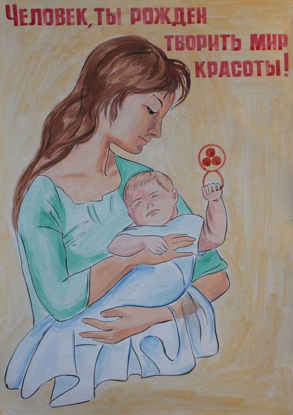 ПЛАКАТ С КОНКУРСА 2013 Г.