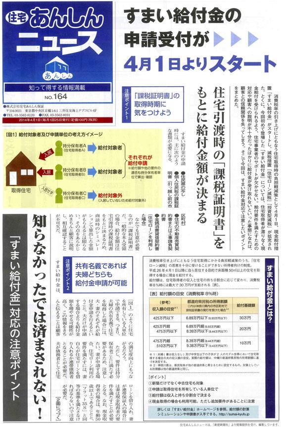 【住宅あんしんニュース】