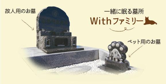 石狩はまなす墓苑の「一緒に眠る墓所 Withファミリー」
