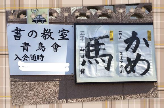 習字 書道教室 東京北区西が丘 児童 こども書道