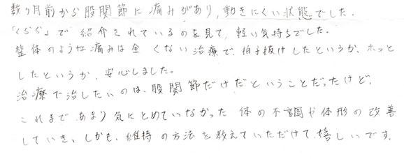 田中療術院 倉吉 股関節の痛み 鳥取県北栄町整体