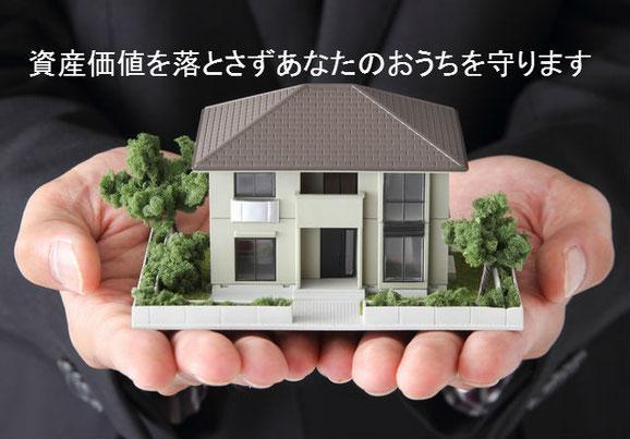 空き家 留守宅管理