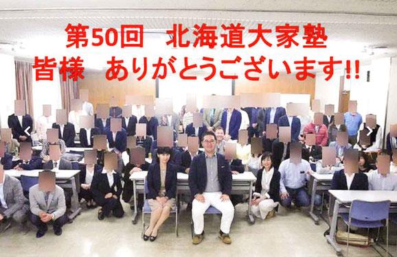北海道大家塾無料会員参加写真