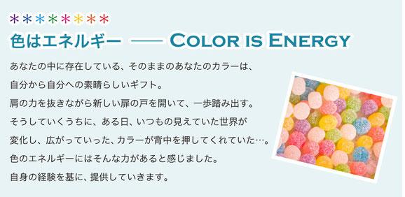 色はエネルギー Color is Energy