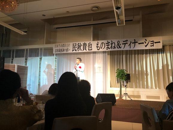 日本生命様感謝の集い