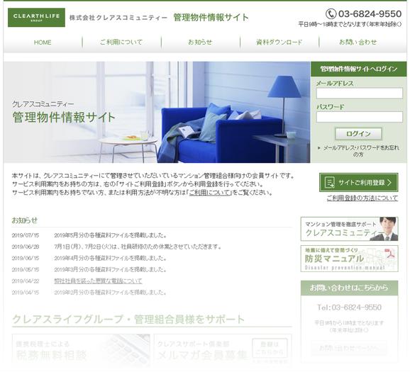 菱和パレス高輪TOWER管理組合ブログ_管理物件情報サイト/株式会社クレアスコミュニティー