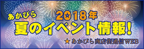 赤平2018年夏のイベント情報