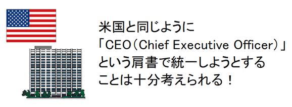 米国と同じように「CEO(Chief Executive Officer)」という肩書で統一しようとすることは十分考えられる!