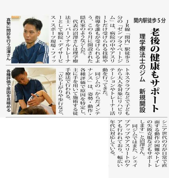 タウンニュース横浜市中央版