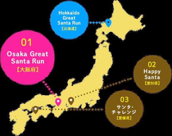 大阪から始まった「サンタラン」。北海道内も、「札幌サンタファン」はじめ、各地で開催されています。