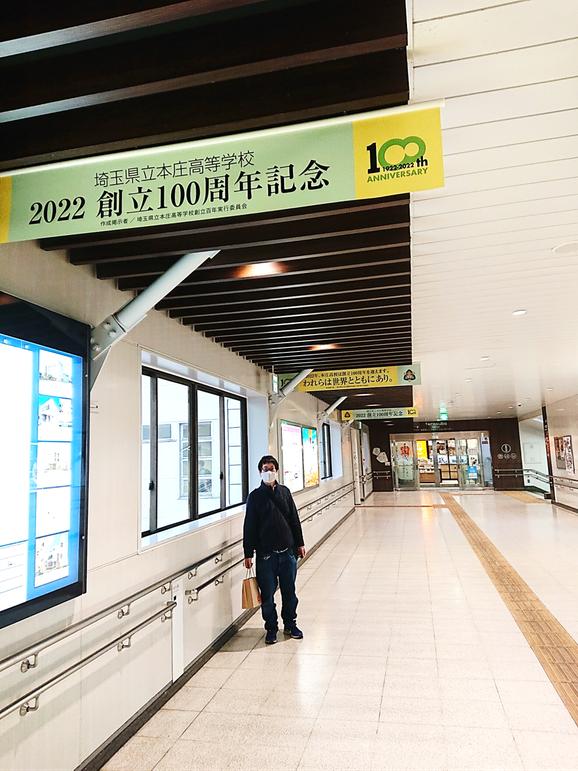 本庄駅コンコースに展示された『2022年 本庄高等学校創立100周年記念』バナー
