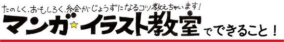 HPボタン マンガ☆イラスト教室でできること!