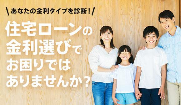 住宅ローン,固定金利,変動金利,フラット35,銀行選び