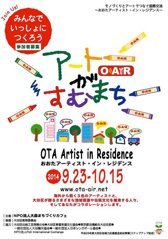 OAIR2014開催パンフレット 表紙