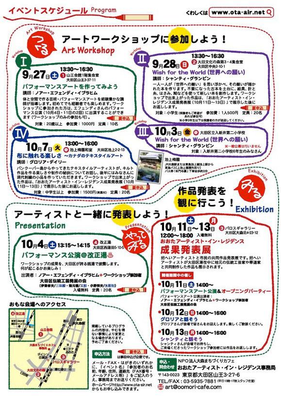 OAIR2014開催パンフレット 裏表紙