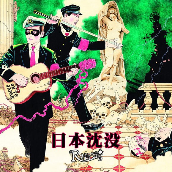 R指定「日本沈没」(2012年)