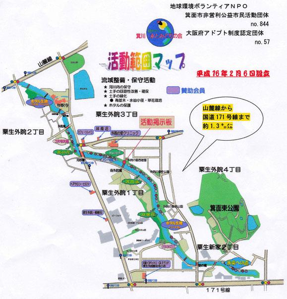 「箕川・水とみどりの会」の活動様子を示すマップ(同会資料から)