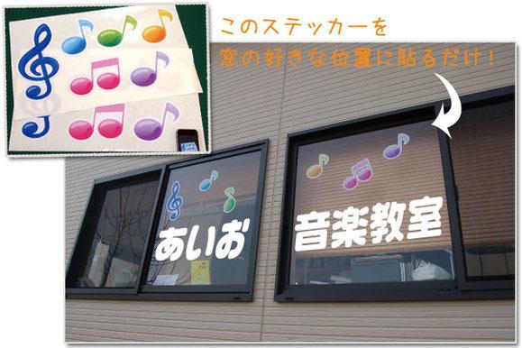 窓用 音符・文字ステッカー