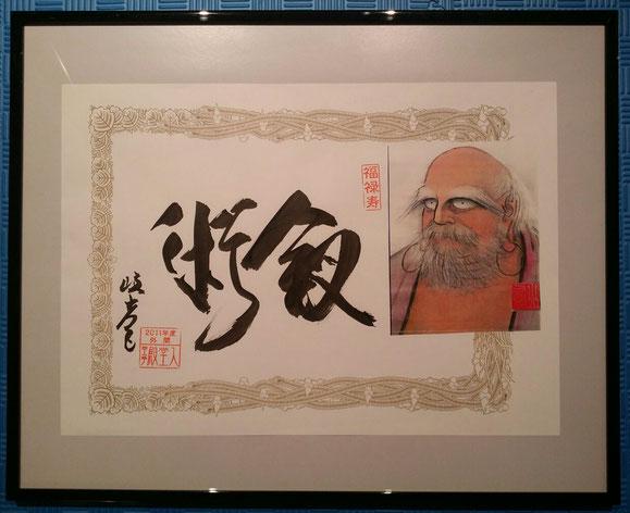 """""""Sai Jutsu"""" Kalligraphie von Tetsuhiro Hokama"""