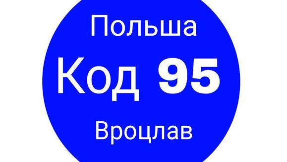 Код-95 Польша курс