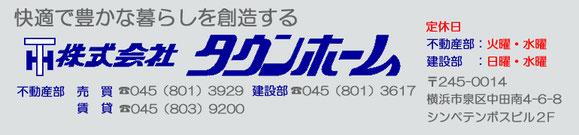 株式会社タウンホーム 横浜