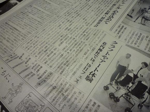 「クラフト・アート&体験フェス in荘内神社」荘内日報掲載記事