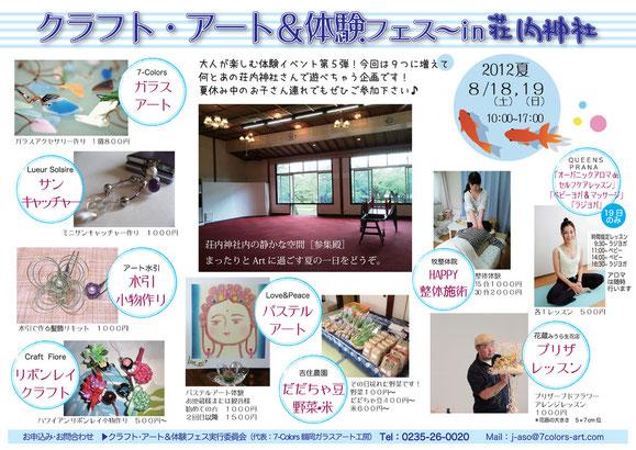 「クラフト・アート&体験フェス in荘内神社」